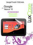 Защитная пленка для планшетов Lux Case Google Nexus 10 Антибликовая