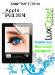 Защитная пленка для планшетов Lux Case Apple iPad 2/3/4 защита глаз