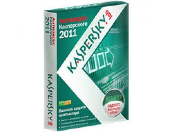 Антивирус Kaspersky 2011 на 1 год на 2 компьютера (BOX)