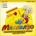 Набор 6 струн для гитары электрик VIRTUOZO 096-M МАМАКАБО ЭЛЕКТРИК