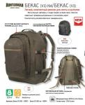 Рюкзак для охоты HUNTERMAN