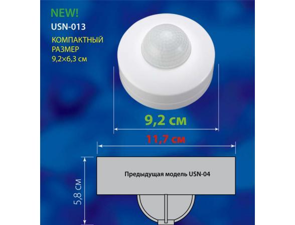Датчик движения Uniel USN-13-360R-1200W-3LUX-12M-0,6-1,5m/s-WH
