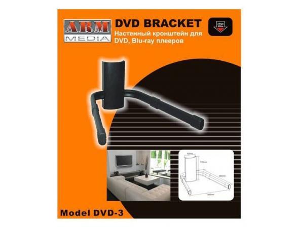 Кронштейн ARM MEDIA DVD-3