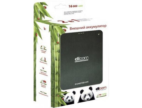 Аккумулятор универсальный внешний Dicom PB-16000 (16000 mAh)