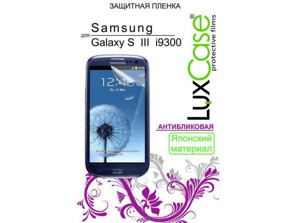 Защитная пленка Lux Case для Samsung Galaxy S III i9300, антибликовая