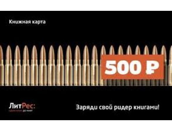 Карта книжная Litres номинал 500Р