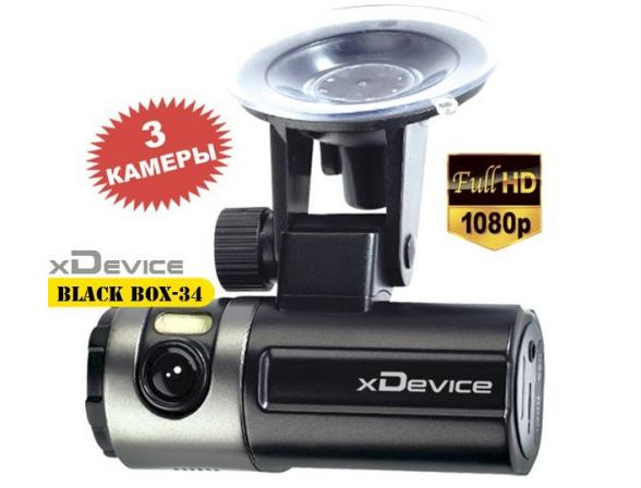 Видеорегистратор xDevice BlackBox-34