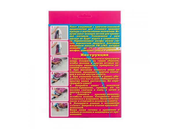 Пакет вакуумный на мет. вешалке LOKS LONG 70*125(1 шт.)