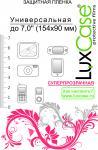 Защитная пленка Lux Case Универсальная 7'' (154x90 мм) Суперпрозрачная