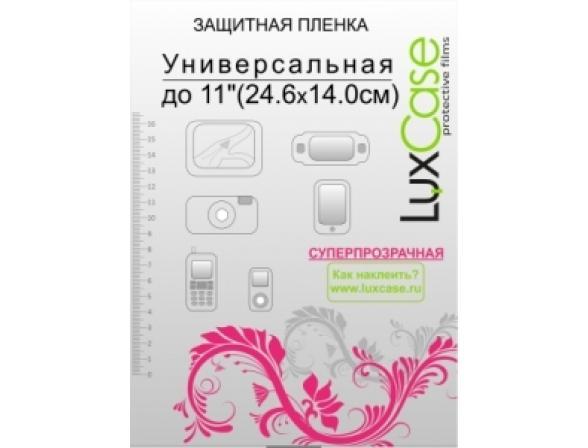 Защитная пленка Lux Case Универсальная 11.0'' (246x140 мм), суперпрозрачная
