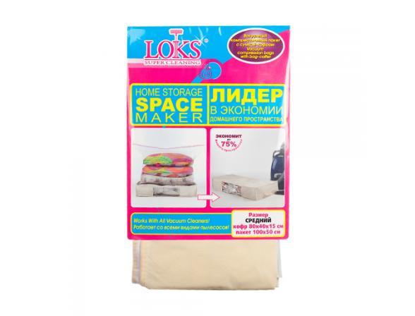Пакет вакуумный в кофре LOKS MIDDLE CH10