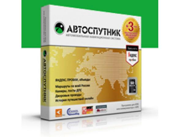ПО Автоспутник + карта ТелеАтлас Россия 09.02