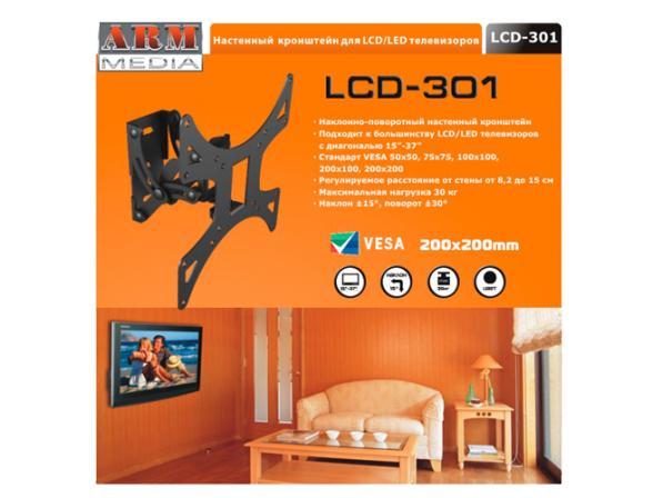 Кронштейн ARM MEDIA LCD-301