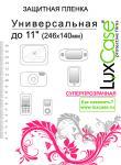 Защитная пленка Lux Case Универсальная 11.0'' (246x140 мм) Суперпрозрачная