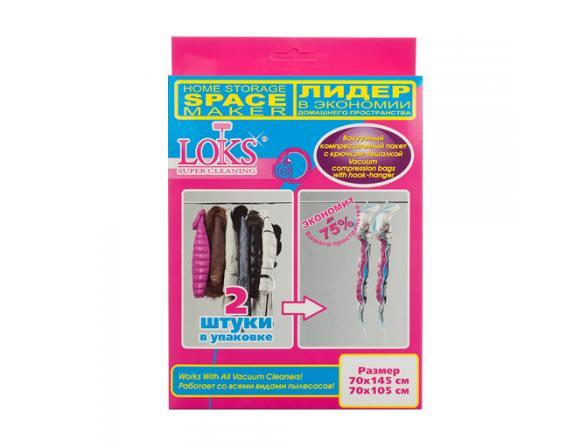 Пакет вакуумный на вешалке LOKS 70*105 (1 шт.) + 70*145 (1 шт.)