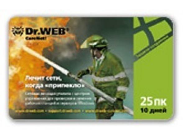 Dr.Web CureNet! Скретч-карта, 25 ПК.10 дней (CYW-AC-10D-25-A3)