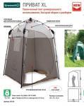 Тент-шатер с автоматическим каркасом GREENELL