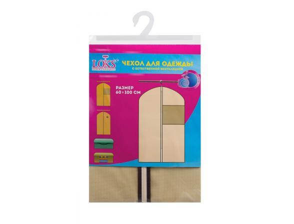 Чехол для одежды с квадратным окном большим LOKS L1003 60*100