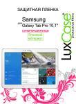 Защитная пленка для планшетов Lux Case Samsung Galaxy Tab Pro 10,1