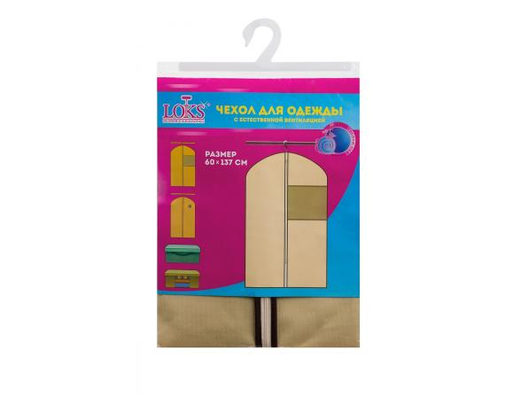 Чехол для одежды с квадратным окном большим LOKS L1004 60*137