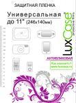 Защитная пленка Lux Case Универсальная 11.0'' (246x140 мм) Антибликовая