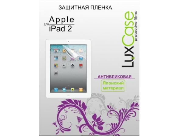 Защитная пленка Lux Case для Apple iPad 2, антибликовая