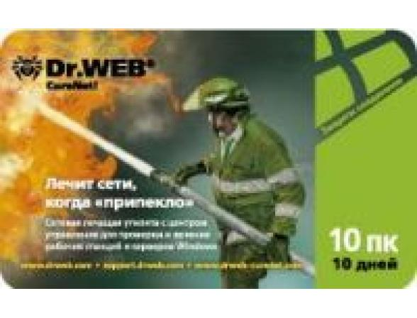 Dr.Web CureNet! Скретч-карта, 10 ПК.10 дней (CYW-AC-10D-10-A3)